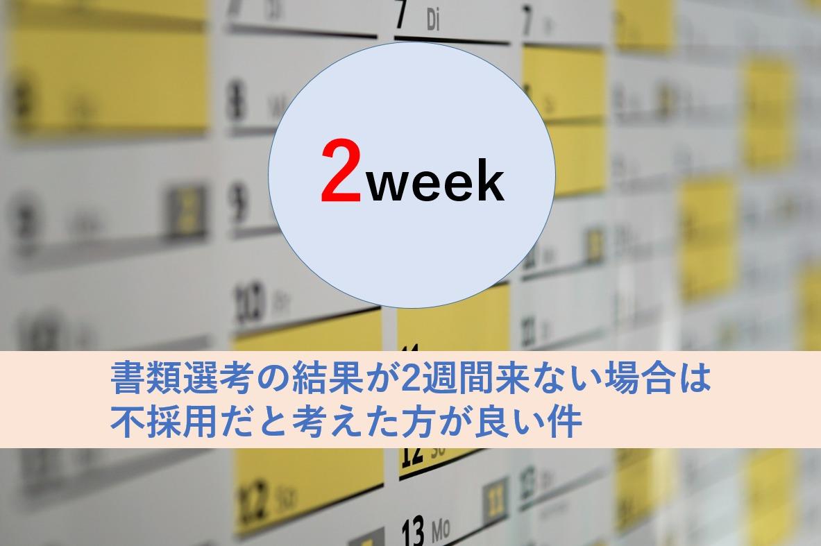 """【俺の転職体験談】ぶっちゃけ""""2週間""""書類選考の結果が来ないと不採用なのでは?"""