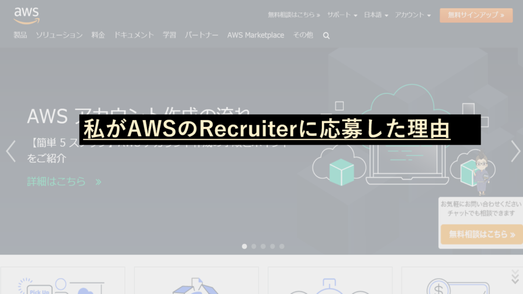 AWS転職