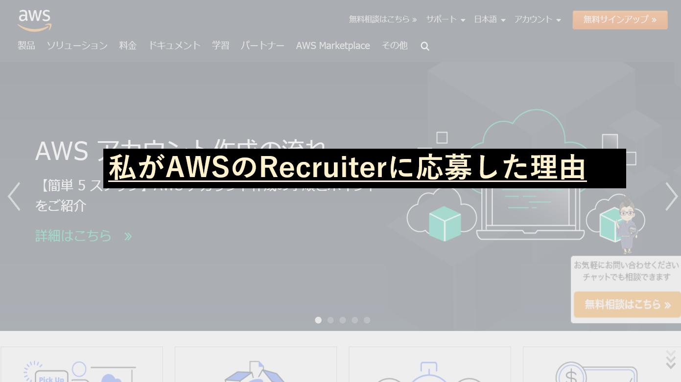 """【転職2~5週目】IaaS業界最強の会社の""""Recruiter""""に応募してみた。⇒書類選考の結果は?私の評判は?"""