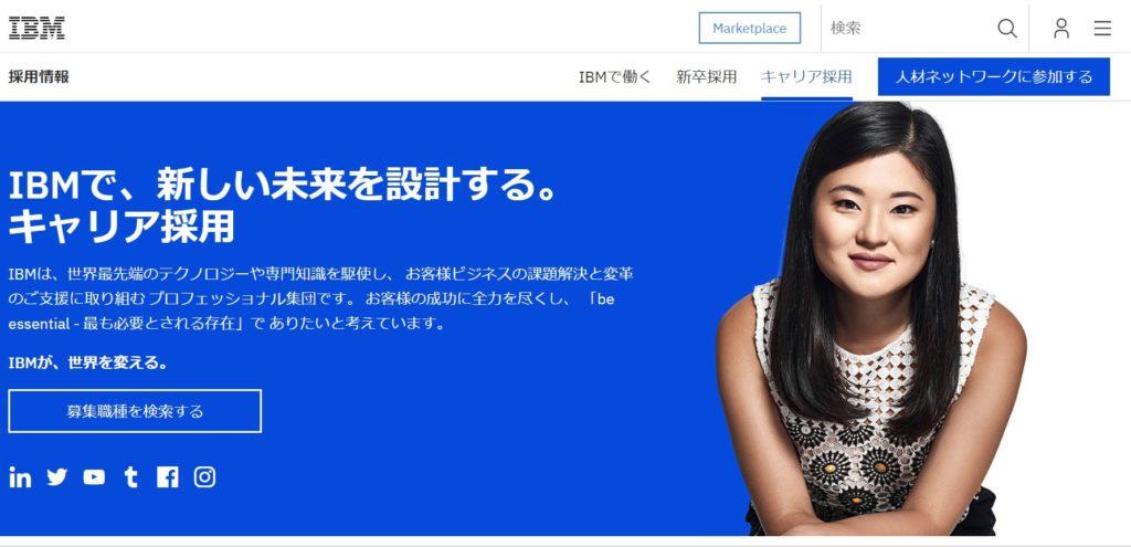 IBM転職