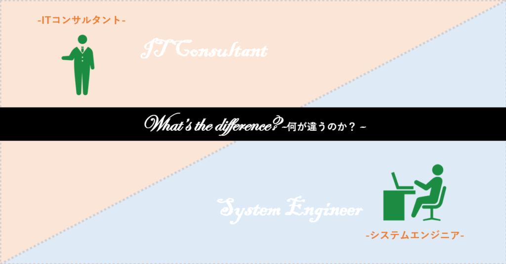 ITコンサルタントシステムエンジニア違い