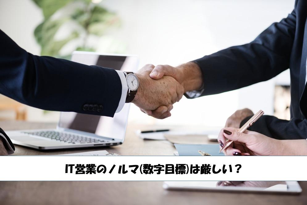 【未経験→年収1000万円超!】IT営業の仕事内容とガチで稼げる理由とは?