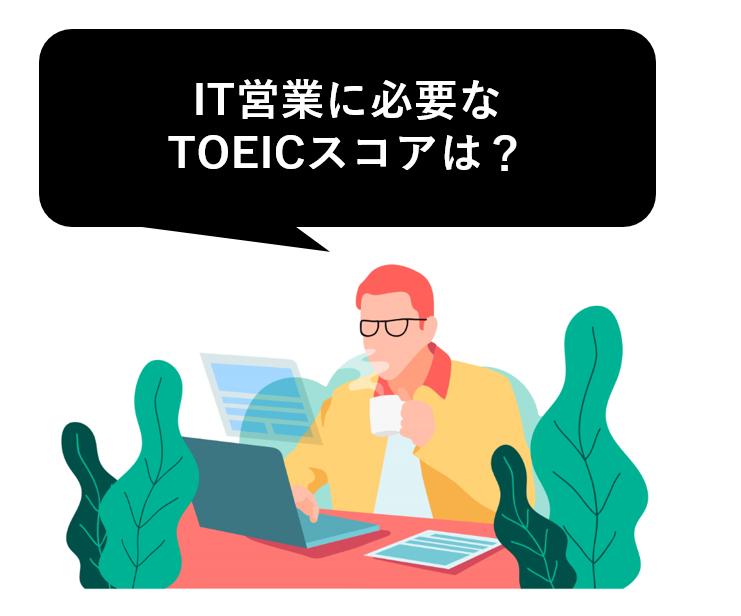 【TOEIC何点!?】外資IT営業に必要な英語力の現実をぶっちゃけてみた